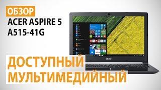 Обзор ноутбука Acer Aspire 5 (A515-41G): Доступный, мультимедийный