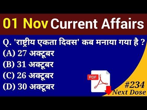 Next Dose #234   1 November 2018 Current Affairs   Daily Current Affairs   Current Affairs In Hindi