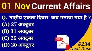 Next Dose #234 | 1 November 2018 Current Affairs | Daily Current Affairs | Current Affairs In Hindi