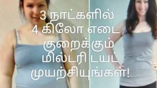 How to Lose 3 kg Weight in 3 Days Tamil / 3 நாட்களில் 4 கிலோ எடை  குறைக்க