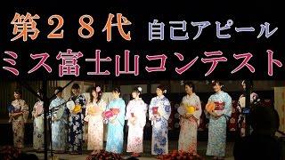 第28代「ミス富士山コンテスト」の最終審査となります。エントリー1...