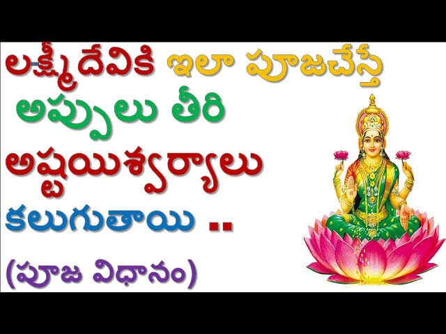 ?? ??????? ???????? ?????????? ???||Appulu Thiralante|Deepavali Lakshmi pooja vidhanam|Deepala pooja