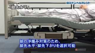 レンタル商品 ○介護保険対象 ○メーカー シーホネンス株式会社.