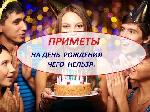 Приметы  на День рождения.  Чего  нельзя  делать.