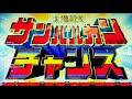 1たす2たすサンバルカン!サンバルカンチャンス突入!PF スーパー戦隊【縦長動画】【スマホ】
