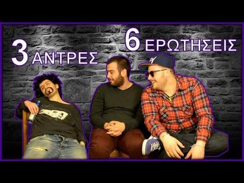 3 Άντρες 6 Ερωτήσεις | The M Siblings ft Makis