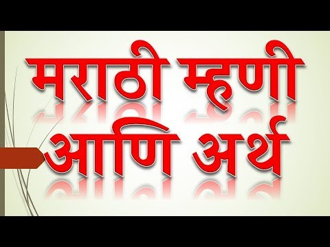 Marathi Mhani For MPSC PSI/STI/Assistant Lecture, Clerk etc. exam guide by eStudy7