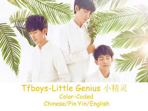 Tfboys Little Genius 小精灵