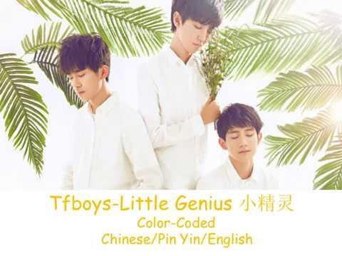 Tfboys Little Genius 小精灵