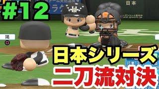 【パワプロ2016】大谷翔平との夢の二刀流対決が日本シリーズで実現!プロ野球史に残る熱い戦いがここに!【マイライフ#12】 thumbnail