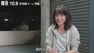 10/8《鱷魚 Grit》幕後花絮_年下男,不難