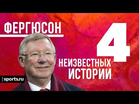 Драки в пабе и обман игроков: что мы не знали о сэре Алексе Фергюсоне? – Sports.ru (18+)