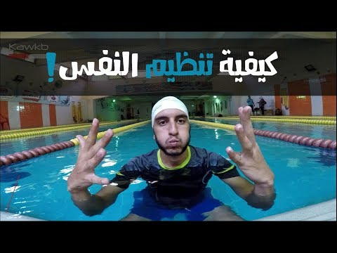 تعليم السباحة | أهم تمارين تنظيم النفس  |  SWIMMING BREATH CONTROL