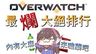 【鬥陣特攻】Overwatch最爛大絕排行  搞笑版(=゚ω゚)ノ
