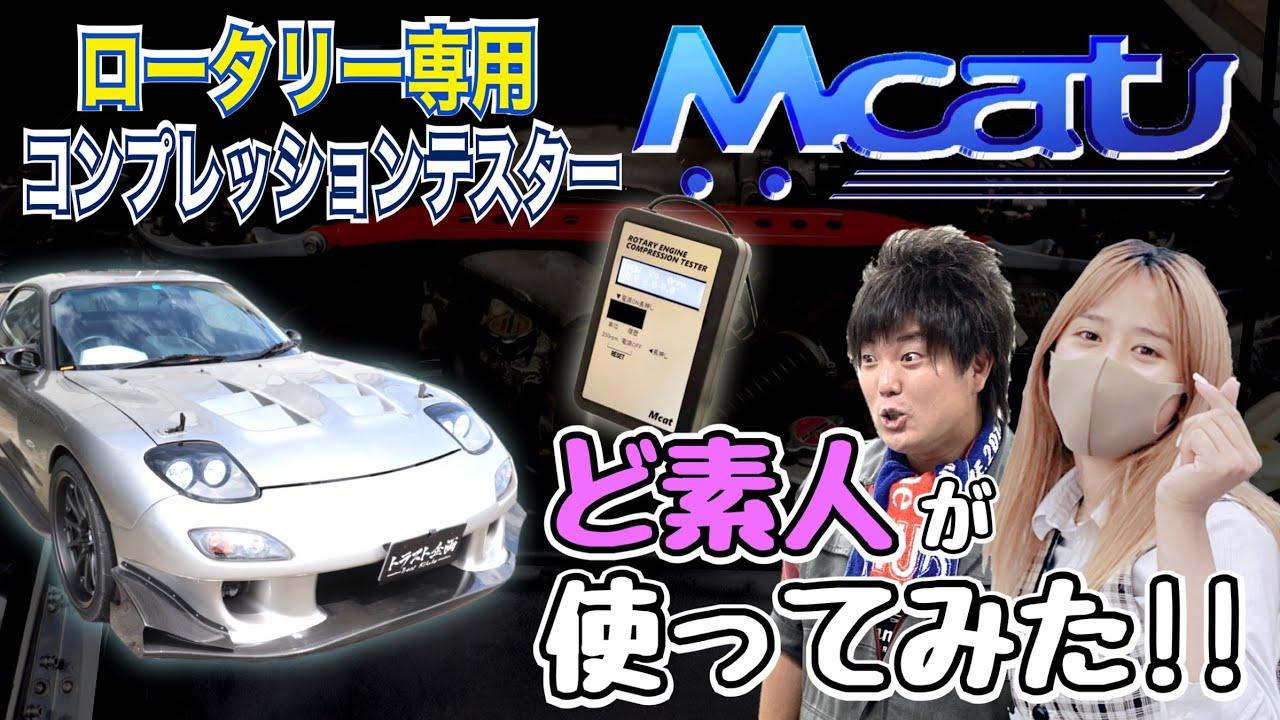 ☆ロータリー専用圧縮テスター「Mcat」使ってFDの圧縮計ってみた!!