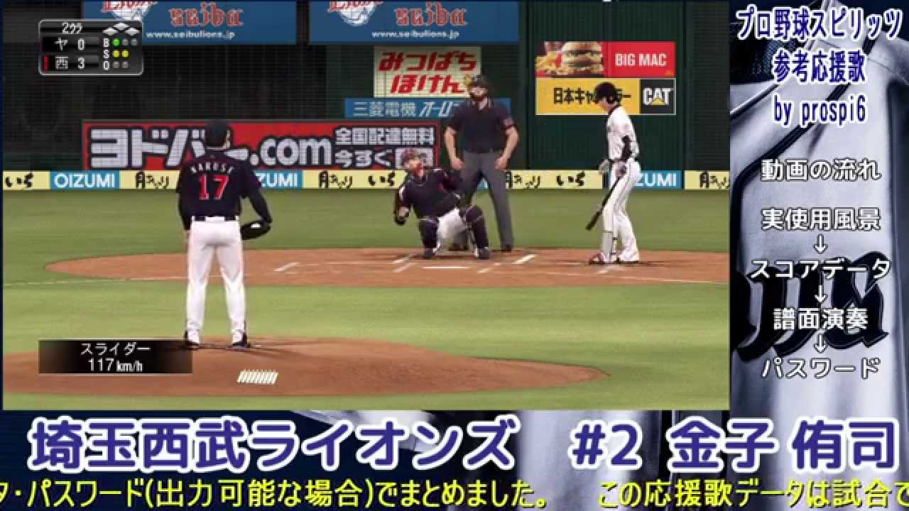 【プロ野球スピリッツ応援歌】 埼玉西武ライオンズ #2 金子 侑司