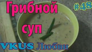 Как приготовить вкусный Грибной Суп из карпатских белых грибов. Эксклюзивный рецепт грибного супа.
