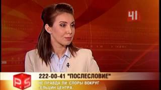 "Не правда ли: споры вокруг ""Ельцин центра"","
