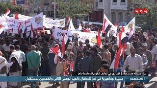 مسيرة جماهيرية في تعز للاحتفال بالعيد الوطني الثاني والخمسين للاستقلال