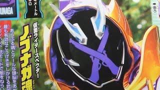 It is a KAMEN RIDER GHOST New Eyecons 仮面ライダーゴースト 新形態 です.