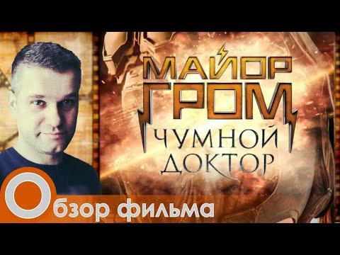 Майор Гром - Чумной доктор. Обзор фильма.