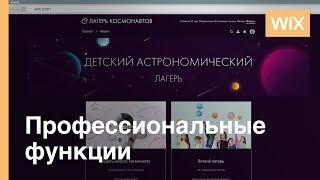 Представляем Wix Forum | Wix.com