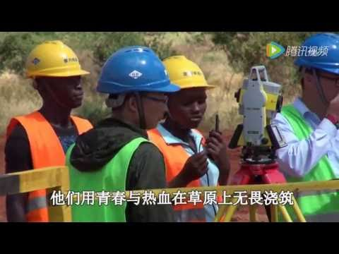 Short Film about Mombasa-Nairobi SGR Construction by CRBC