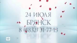 """Кастинг """"Холостяк 4"""" ТНТ в Брянске"""