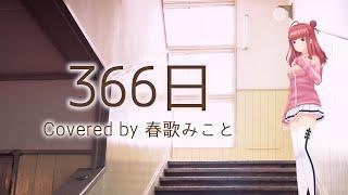 366日  歌ってみた ♪春歌みこと♪《ウタゴエ放送部》