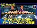 【ウイクラ】アイスプルア30連+パートナーズカップ報酬【Part222】