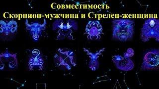 видео Совместимость гороскопов Стрелец и Скорпион
