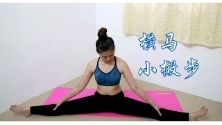 瑜伽#12 【一字馬】橫馬小撇步|一個月學會側劈腿|橫式一字馬|瑜伽拉緊腿部線條|輕輕鬆松學一字馬 大字馬How to do the Splits Fast
