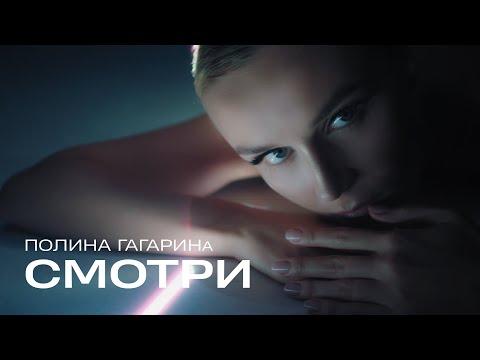 Полина Гагарина — Смотри