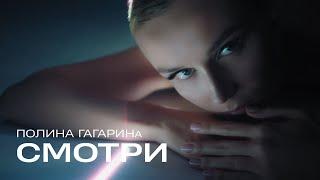 Полина Гагарина - Смотри (Премьера клипа, 2019)