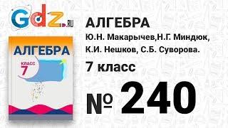 № 240- Алгебра 7 класс Макарычев