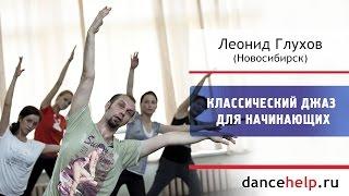 №679 Классический джаз для начинающих. Леонид Глухов, Новосибирск