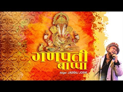Ganpati Bappa | New Marathi Ganpati Utsav Song | Jasraj Joshi | Ashwin Srinivasan | Sameer Samant