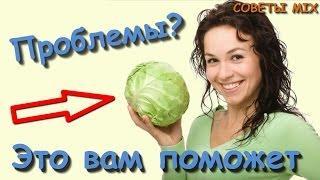 видео Польза капусты: виды капусты и их польза для похудения