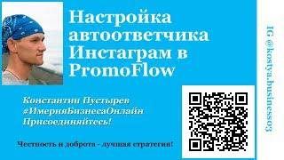 Настройка автоответчика Инстаграм в PromoFlow