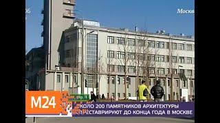 Смотреть видео Около 200 памятников архитектуры отреставрируют до конца года в Москве - Москва 24 онлайн