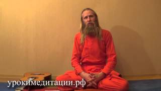 Урок 2 - Сила мантры для медитации
