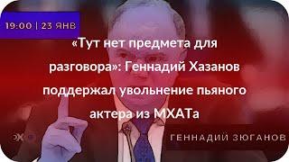 Смотреть «Тут нет предмета для разговора»: Геннадий Хазанов поддержал увольнение пьяного актера из МХАТа онлайн