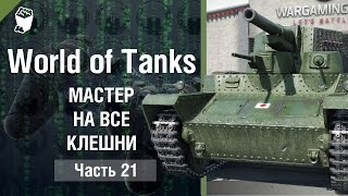 World of Tanks #21, МАСТЕР НА ВСЕ КЛЕШНИ!