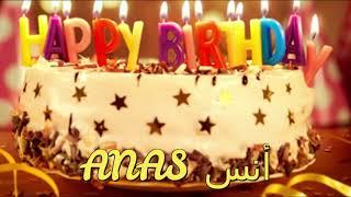 أحلى إهداء إلى إبن أخي الغالي أنسhappy Birthday Anas Youtube