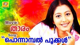 New Malayalam Film Song   Ponnambal Pookal Virinjuvoo   THARAM   Prithiv Raj & Gopika