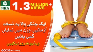 How to Lose Weight Fast | Pak Totkay