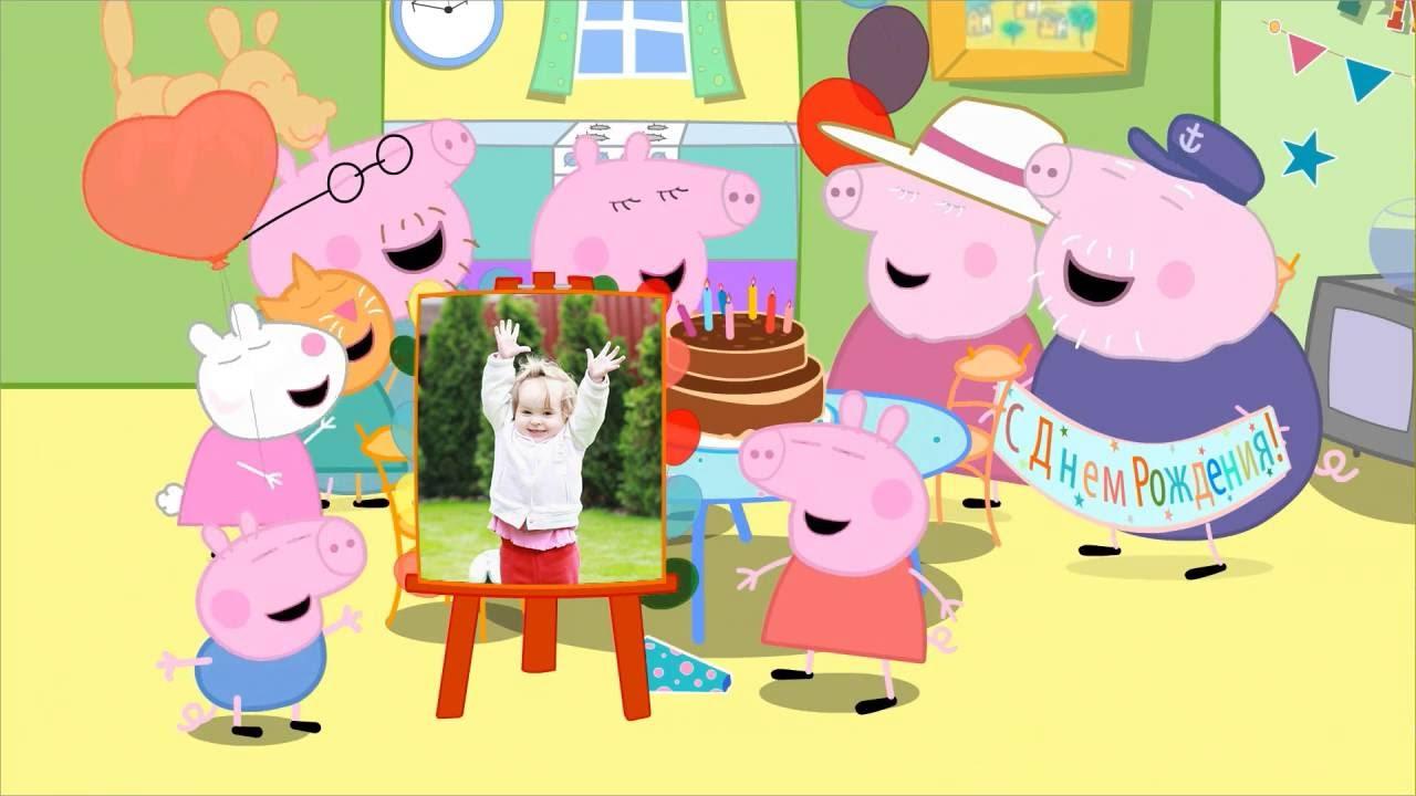 подруга мечтает с днем рождения валерия именное поздравление от свинки пэппы распространяется суставов