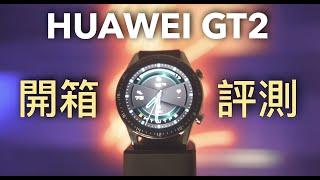 HUAWEI WATCH GT 2 開箱評測 #HUAWEI #GT2 #HUAWEIWATCHGT2