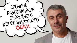 Срочное разоблачение очередного коронавирусного фейка - Доктор Комаровский