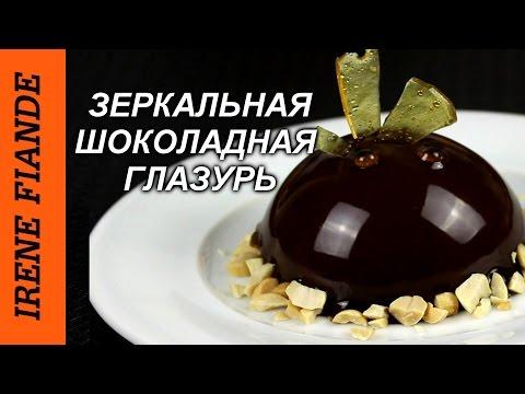 зеркальная шоколадная глазурь рецепт с фото пошагово